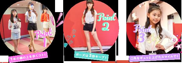 Point1 1本の線の上を歩くコト! Point2 ポーズは3秒キープ! Point3 口角をギュッと上げたスマイルで!