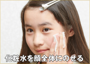 化粧水を顔全体にのせる
