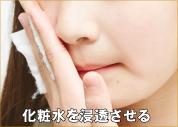 化粧水を浸透させる