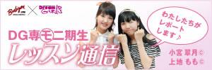 バルビゾンジャパン × ドリームガールズ DG専モ二期生 レッスン通信