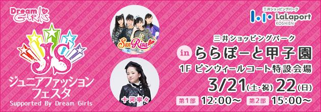 ジュニアファションフェスタ supported by dream girls 三井ショッピングパーク in ららぽーと甲子園 1F ピンウィールコート特設会場 3/21-22