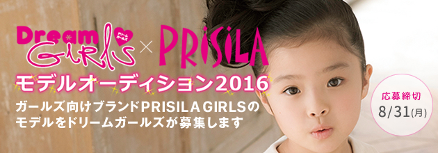 dream girls × prisila モデルオーディション2016 ガールズ向けブランドprisila girlsのモデルをドリームガールズが募集します 応募締切8/31