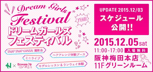 ドリームガールズ フェスティバル Dream Girls Festival 2015.12.05 sat 11:00-17:00 阪神梅田本店 11Fグリーンルーム 入場無料