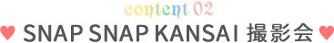 SNAP SNAP KANSAI 撮影会