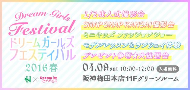 ドリームガールズ フェスティバル Dream Girls Festival 2016春 04.09 sat 10:00-17:00 阪神梅田本店 11Fグリーンルーム 入場無料