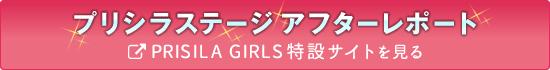 PRISILA GIRLS 特設サイトを見る