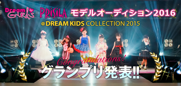 Dream Girls × PRISILA モデルオーデション 2016 @DREAM KIDS COLLECTION 2015 グランプリ発表