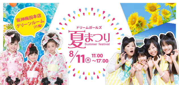 夏まつり2016.8/11 11:00~17:00 阪神梅田本店11階グリーンルーム