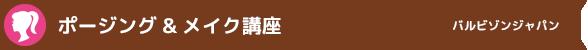 ポージング&メイク講座 バルビゾンジャパン