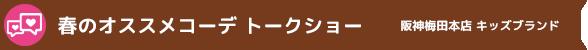 春のオススメコーデ トークショー 阪神梅田本店 キッズブランド