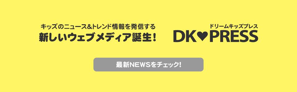キッズのニュース&トレンド情報を発信する新しいメディア誕生!DK♥PRESS ドリームキッズプレス 最新NEWSをチェック!