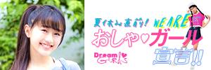 ドリームガールズ 最新号 6月22日発売!!