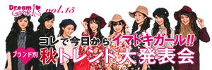 ドリームガールズ 最新号 9月16日発売!!