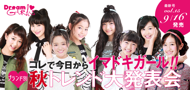 dream girls vol.15 9月16日発売 コレで今日からイマドキガール!!ブランド別 秋トレンド大発表会