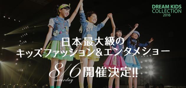 DREAM KIDS Collection 日本最大級のキッズファッション&エンタメショー 8/6開催決定!!