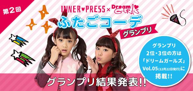 第2回inner press ふたごコーデグランプリ グランプリ結果発表!! グランプリ・2位・3位の方は「ドリームガールズ」Vol.05(12月22日発行)に掲載!!