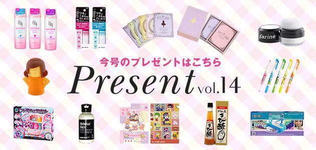最新号vol.14のプレゼントはこちら!