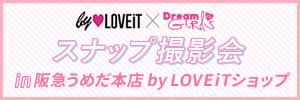 by LOVEiT × DreamGirls スナップ撮影会 in 阪急うめだ本店 by LOVEiTショップ