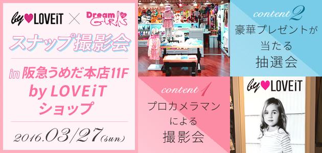 by LOVEiT × DreamGirls スナップ撮影会 in 阪急うめだ本店 by LOVEiTショップ2016.03/27(sun)