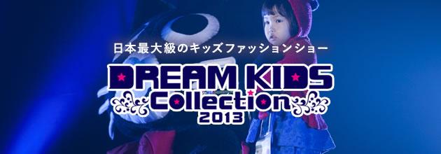 日本最大級のキッズファッションショー dream kids collection 2013