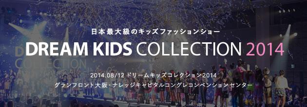 日本最大級のキッズファッションショー dream kids collection 2014 2014.08/12 ドリームキッズコレクション2014 グランフロント大阪・ナレッジキャピタルコングレコンベンションセンター