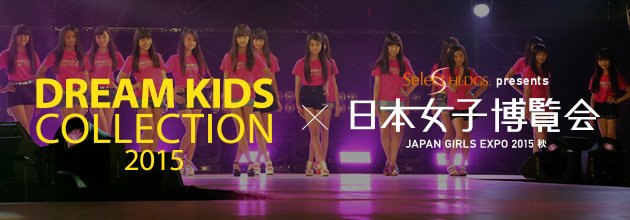 dream kids collection 2015 × select holdings presents 日本女子博覧会