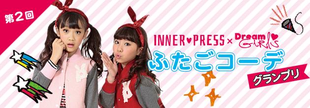 第2回 INNER PRESS × Dream Girls ふたごコーデグランプリ