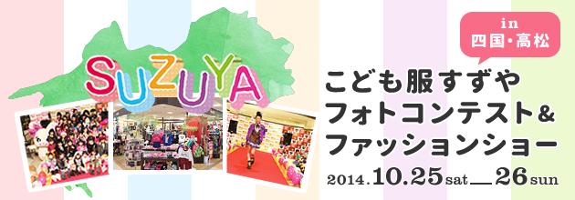 こども服すずやフォトコンテスト&ファッションショー 2014年10月25(土)・26(日)