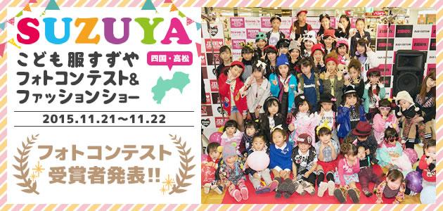こども服すずや フォトコンテスト & ファッションショー in 四国・高松 2015.11/21 〜 11/22 フォトコンテスト受賞者発表