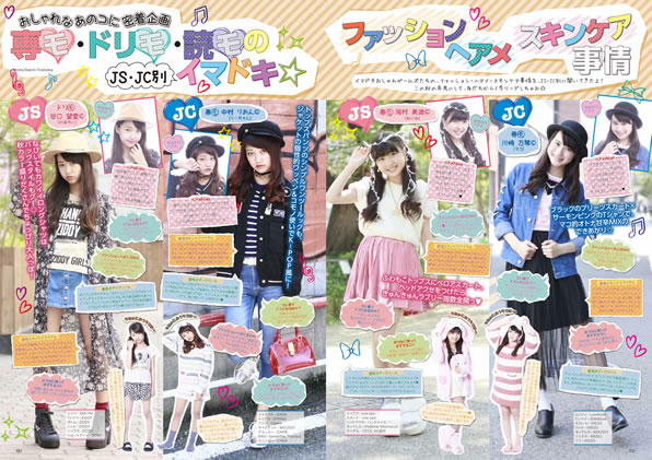 dream girls vol.15 p.032 033